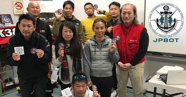 前の記事: JPBOT RWCコースin大阪 P