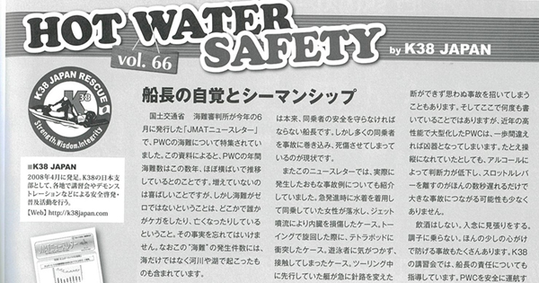 hot water safety(samune)