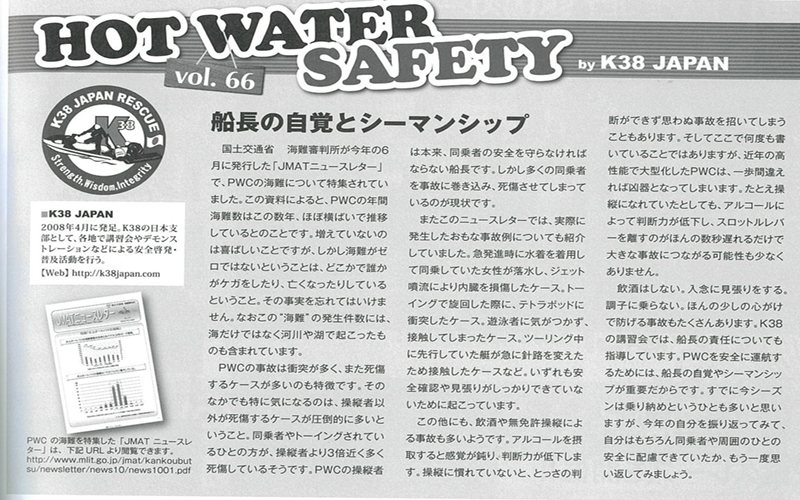 hot water safety