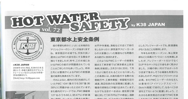 次の記事: HOT WATER SAFETY b
