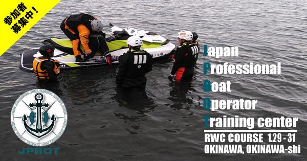 前の記事: JPBOT RWCコース in 沖縄