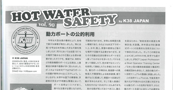 前の記事: HOT WATER SAFETY b